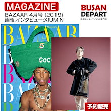 BAZAAR 4月号(2019) 画報インタビュー : EXOシウミン 和訳つき 日本国内発送 1次予約 送料無料