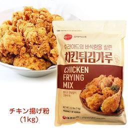 『オーテイスト』フライドチキンパウダー(1kg) 韓国風チキン揚げ粉 韓国料理 韓国食材 韓国食品