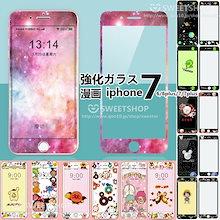 漫画強化ガラス保護フィルム iPhoneX iPhone8 iPhone7 iPhone6/6s iPhone 6/6s Plus対応 アイフォン ガラスフィルム