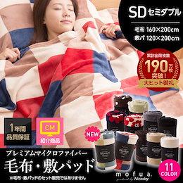 【送料無料】mofuaプレミアムマイクロファイバー毛布(セミダブルサイズ)