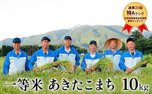 【 農家直送 あきたこまち 10kg 】精米 令和3年産 通算20回 特A 秋田県仙北市産 農事組合
