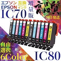 6個まで同一送料・[エプソン]【EPSON交換インク】IC6CL70/80L [全部6色] ネコポス配送・翌日到着※関東エリアおよび周辺