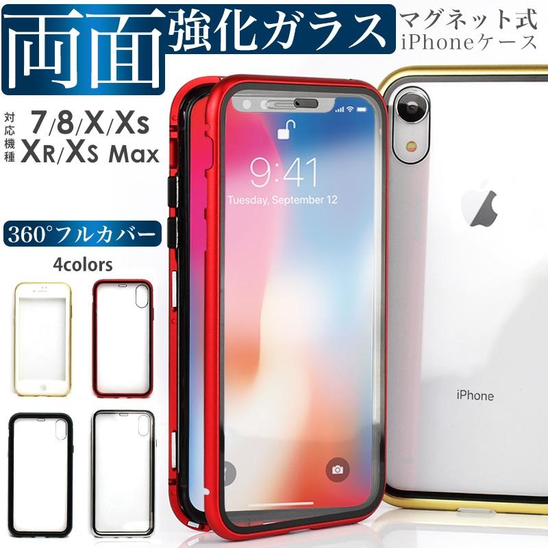 e8336bf9fe 両面ガラス iphoneケース マグネット装着式 アルミフレーム 360度フルカバー iphone xs iphone