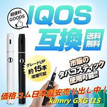 ★送料0★【日本最安値】超人気の商品がグレードUP!iQOS アイコス 互換品 kamry GXG I1S 電子タバコ 改良版 900mAh大容量バッテリー USB充電式 15本連続吸引 持ち歩き便