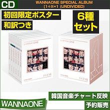 6種セット 和訳付き WANNAONE SPECIAL ALBUM [1÷x=1 (UNDIVIDED) / 韓国音楽チャート反映/初回限定ポスターつき 1次予約 特典MVDVD 送料無料