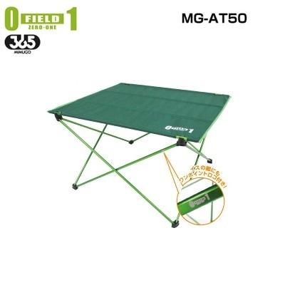 ZERO-ONE FIELD アルミコンパクトテーブル MG-AT50 [グリーン]
