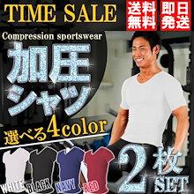 【夏休み中のインナーに‼】 加圧シャツ 《4色から選べる2枚セット》 【送料無料】