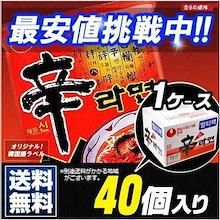 特別販売!辛ラーメン 120g×40個入り(1ケース)★辛くてやみつき!!★日本でも人気の辛ラーメンがおトクに買えちゃう!!いっぱい買って、好きな時に食べられる♥