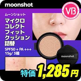 ムーンショットマイクロコレクトフィットクッション詰替SPF50 + PA +++ 15g 3種 / moonshot Micro Correct Fit Cushion Refill 15g /