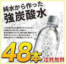 【送料無料】九州産 強炭酸水 500ml×48本★ノンラベルのECOボトル仕様  *ラベルを剥がす手間のいらないエコボトルを採用しています。