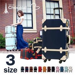 3size キャリーケース 小型 中型 大型 トランク スーツケース キャリーバッグ 旅行かばん TSAロック 4輪★CHOCOLAT【3サイズ8カラー】