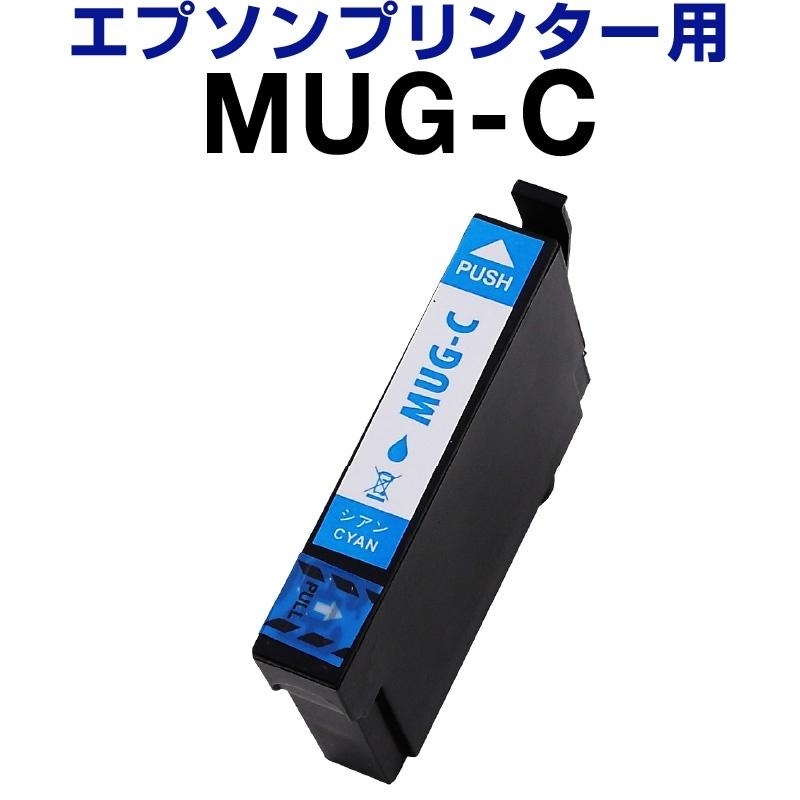 エプソン epson インク 互換インク MUG-C シアン 染料 EW-052A EW-452A インクカートリッジ 生産工場 ISO9001認証 ISO14001認証 ホビナビ プリンタインク O