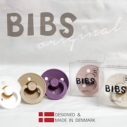 【ck012] BIBSチョクチョクイステップ1、ステップ2、デンマーク装身具乳首欧州天然ベビー用品