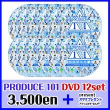 wanna one PRODUCE 101 DVD 12set + オマケpresent アクリルキーホルダー