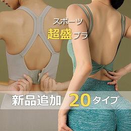 【Moving Peach】スポーツブラジャー バストアップ揺れない/スポーツブラ 後ろホックタイプ 韓国ブラジャー /ノンワイヤーブラ 脱ぎやすい