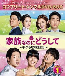 [韓国ドラマ] 家族なのにどうして~ボクらの恋日記~ BOX1