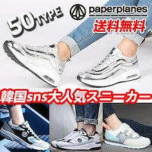 ◆30%カートクーポン◆[本日限定特価割引! ]◆Paperplanes2018 韓国大人気スニーカー!SNSで話題の 韓国人気スニーカーコレクション エアクッション