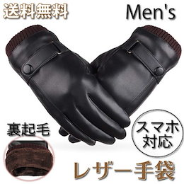 手袋 メンズ おしゃれ スマホ対応 裏起毛 レザー 防寒 暖かい グローブ メガ割