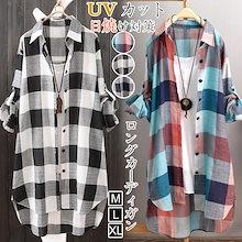 UVカット ロングカーディガン アウターUVカット 日焼け対策  肌触り リゾート 旅行にぴったり 涼しい 韓国ファッション