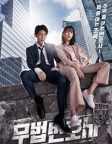 韓国ドラマ 【無法弁護士】 全話収録  Blu-ray DISC1枚組