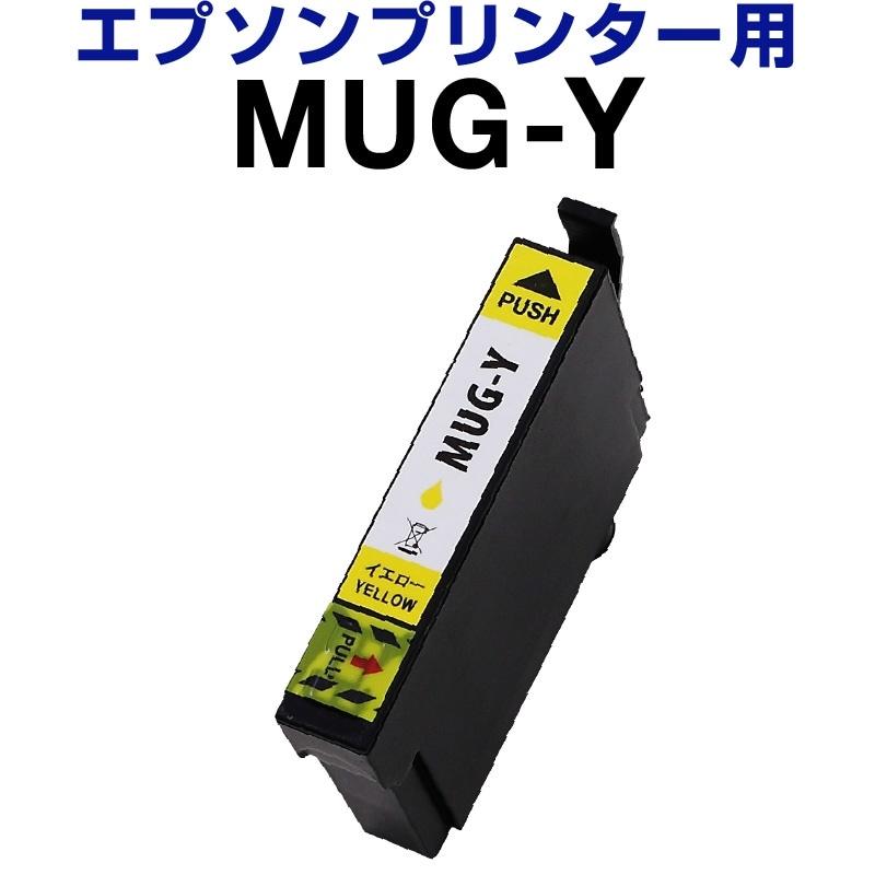 エプソン epson インク 互換インク MUG-Y イエロー 染料 EW-052A EW-452A インクカートリッジ 生産工場 ISO9001認証 ISO14001認証 ホビナビ プリンタインク
