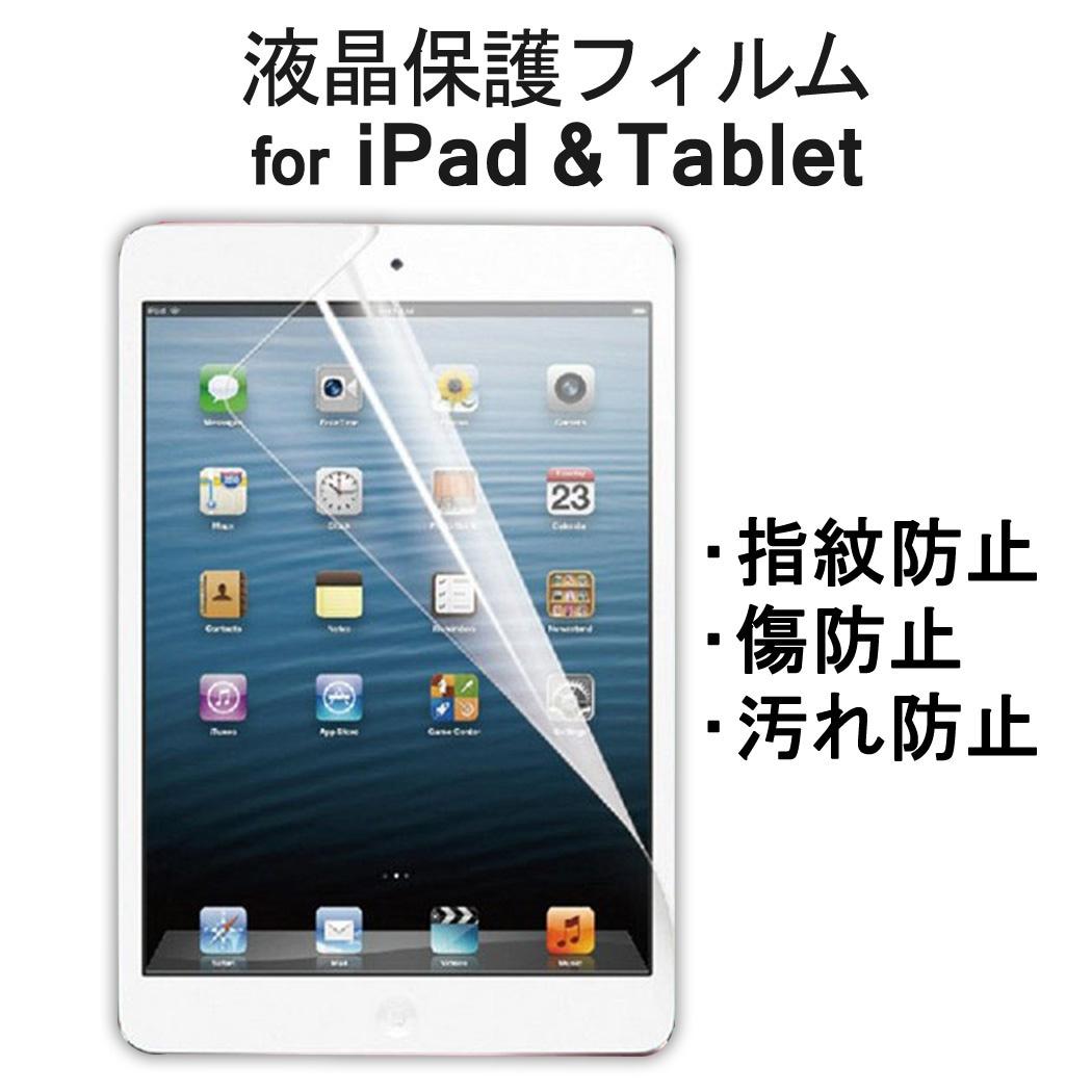 液晶保護フィルム iPad 10.2 iPad Air 2019 iPad 2018 2017 iPad mini4 mini3 iPad Pro 10.5インチ 9.7インチ Air2