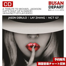 A TRIBUTE TO MICHAEL JACKSON [LETS SHUT UP  DANCE](Artist:NCT127/LAY(EXO)/1次予約 / 送料無料