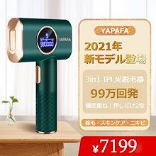 母の日 ギフト❕割引後❣7199円でGET 工場直販【YAPAFA 2021新モデル】99万回 9段階 IPL光脱毛器 押しで2役効果得る 全身対応 3in1 脱毛 美肌 美顔器 自動照射