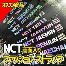 NCT ホログラムストラップ [両面文字入り]
