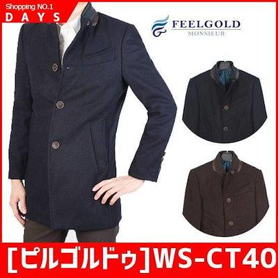 [ピルゴルドゥ]WS-CT402シングルパディングウールのコート / パディング/ダウンジャンパー/ 韓国ファッション