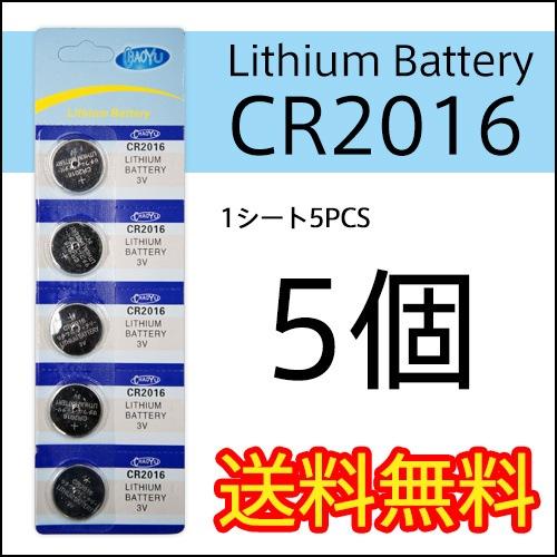 【CR2016電池】【5個】【送料無料】ボタン電池/リチウムバッテリー/リチウム電池/コイン型/外国製電池