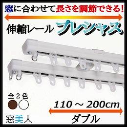 【プレシャス】伸縮カーテンレール 110~200cm(ダブル)(ブラウン/ホワイト)【窓美人】