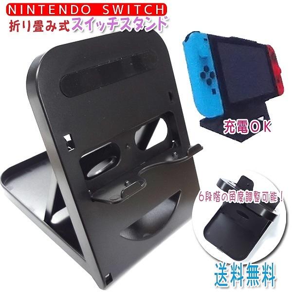 【送料無料】Nintendo Switch スイッチ スタンド / 6段階 角度調整 コンパクト 折り畳み 立てかけ 角度 調整 充電 可能 本体 便利 パーツ 任天堂 ゲーム 周辺機器 非正規品 寝