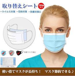 【国内発送】高品質で高密度マスク用取り替えシート100枚/200枚入り ウィルス対策 花粉対策 フィルターシート 不織布 ますく ウイルス 防塵 生地 使い捨て 花粉 各種類マスク適用 マスク