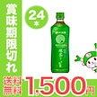 【賞味期限切れ/訳あり】賞味期限 2021/5/31 お~いお茶抹茶入り緑茶 600ml×24本