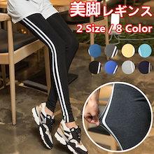 【国内配送】韓国レディース美脚 レギンス / 運動ズボン / ヨガウェア/ダンスズボン、高品質95%コットン綿