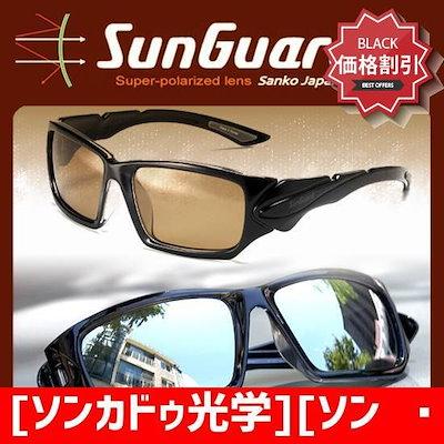 [ソンカドゥ光学][ソンカドゥ光学]偏光サングラスはレポーツR7(ミラー)/フレーム(たが)-ブラック、ブラウン、 /サングラス/メガネ/ファッション小物/