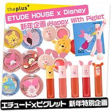 ETUDEHOUSE x Disney New Year Collection エチュードハウス ピグレット 🐷 総集合/アイシャドウ・リップ・チーク・小道具まで/韓国最新作。
