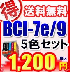 MP500 インク キャノン プリンター PIXUS BCI-7e+BCI-9BK 5色 Canon キャノンBCI-7e/9 互換インクカートリッジ ピクサス