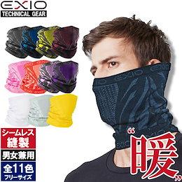 【今売れてます‼マスク代用に◎ウィルス&花粉対策】【EXIO】エクシオ 花粉症 飛沫 コロナウィルス 濃厚接触 防止 対策 マスク 代用 ネックウォーマー フェイスマスク メンズ レディース
