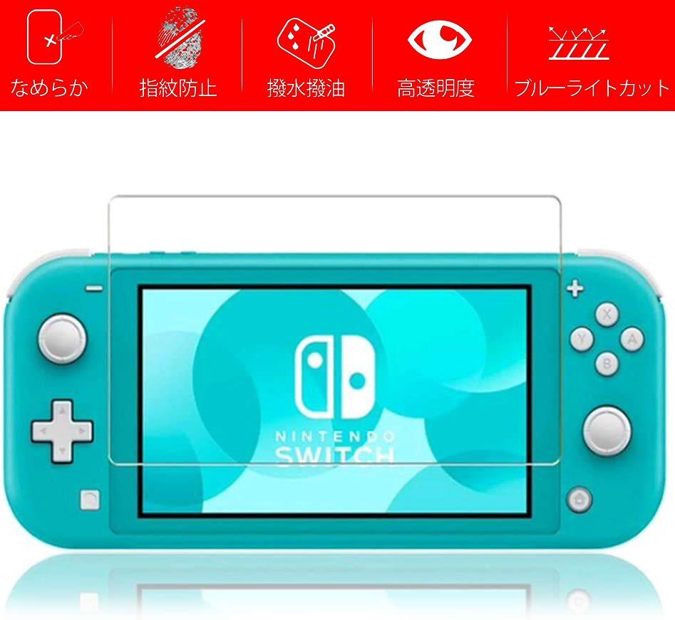 Nintendo Switch Lite ガラスフィルム 強化ガラス 保護フィルム ブルーライトカット・指紋防止・目の疲れ軽減・最硬度9H・耐スクラッチ・飛散防止・高透過率・気泡ゼロ・貼り付け簡単