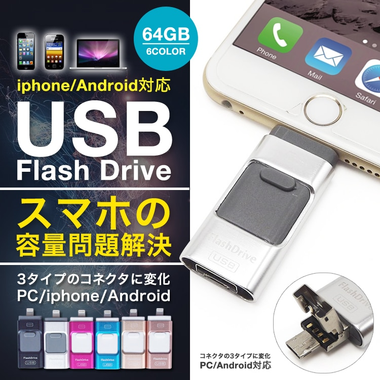 スマホ用 USB iPhone iPad USBメモリー 64GB Lightning micro FlashDrive 大容量 互換 タブレット Android PC i-USB-Storer M
