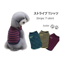 犬  犬服  犬の服  犬用品 ワンチャン  ペット用品  大人気  カワイイ  ストライプ Tシャツ  ゆうパケット便送料無料