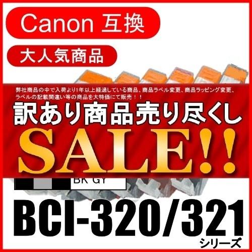★売切り御免!訳あり超特価★即日発送 Canon(キャノン) BCI-320BK BCI-321BK BCI-321C BCI-321M BCI-321Y BCI-321GY 互換インクカートリッジ