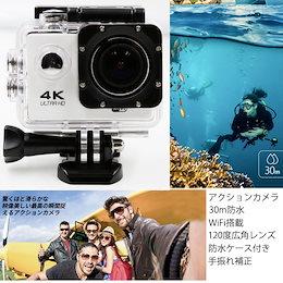 アクションカメラ  カメラ 運動型 4K高画質 手振れ補正 WiFi搭載  120度広角レンズ 2インチ液晶画面 4倍ズームレンズ  30メートル 防水 800万画素 防水ケース付き
