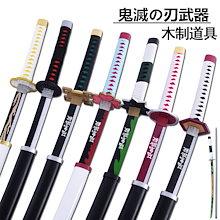 鬼滅の刃 グッズ 刀  コスプレ道具 コスチューム 模造刀 木製 日輪刀 日本刀