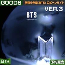 【送料無料】2018 BTS 公式ペンライト VER.3 /無線コントロール対応 BTS(防弾少年団)公式 ライトスティック(ペンライト)/ LIGHT STICK fan