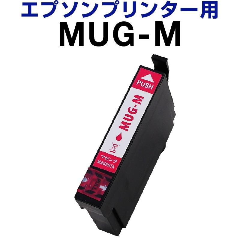 エプソン epson インク 互換インク MUG-M マゼンタ 染料 EW-052A EW-452A インクカートリッジ 生産工場 ISO9001認証 ISO14001認証 ホビナビ プリンタインク