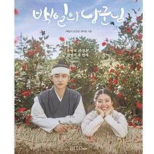 韓国ドラマ 100日の朗君様 DVD