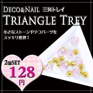 三角トレイ 2個セット 【ネイル ネイルアート デコ】 《国内配送》